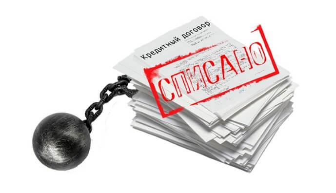списание долгов при банкротстве физ лиц